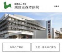 大阪府がん診療拠点病院に指定!東住吉森本病院の内視鏡検査
