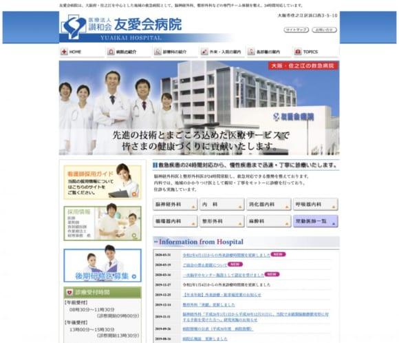 大阪で最新技術を使った内視鏡検査を受けるなら友愛会病院