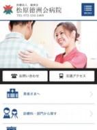 大阪の地域貢献を目指す!内視鏡検査と言えば松原徳洲会病院