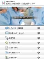 安心できる内視鏡検査は阪和住吉総合病院 消化器センター